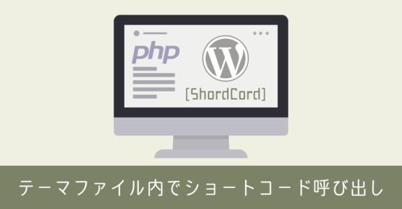 WordPress テーマの PHP テンプレート上でショートコードを呼び出す方法