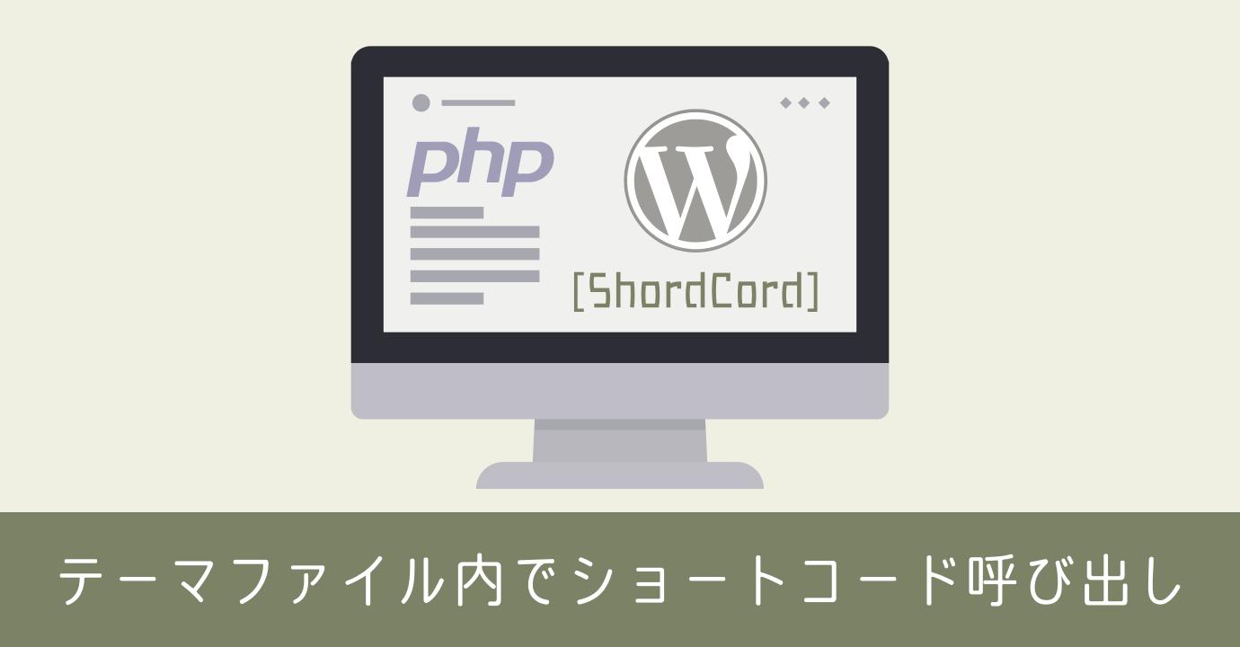 WordPress テンプレートでショートコードを呼び出す方法