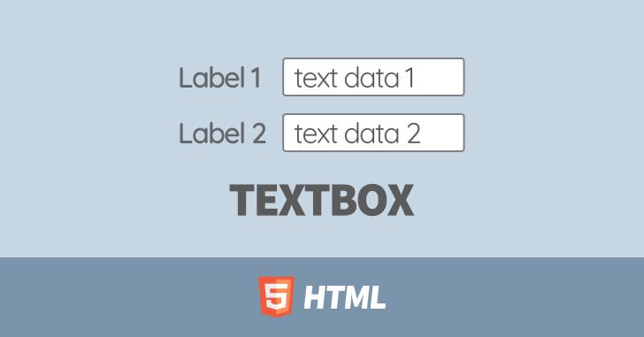 HTML テキストボックス
