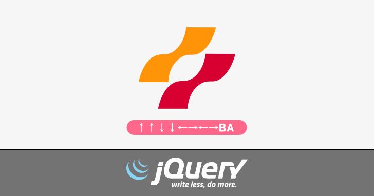 jQueryでコナミコマンド実装