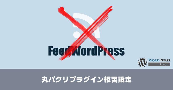 FeedWordPress からのアクセスを拒否する