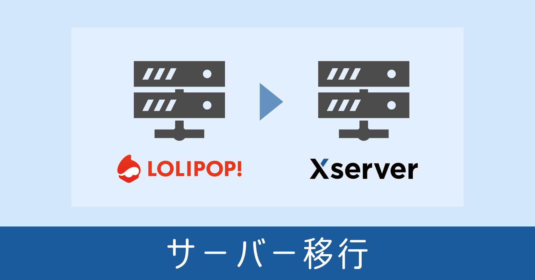ロリポップから XSERVER へサーバー移行