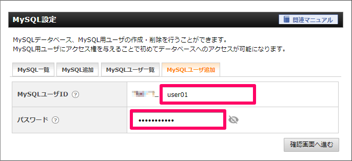 XSERVER データベース用ユーザー作成