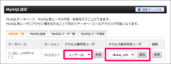 XSERVER MySQL アクセス権をユーザーに付与