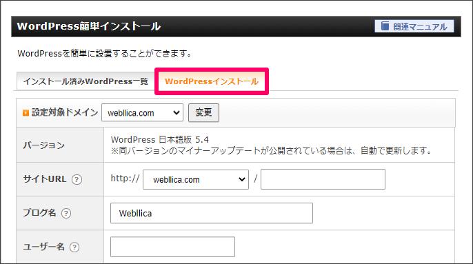 WordPress簡単インストールの情報入力