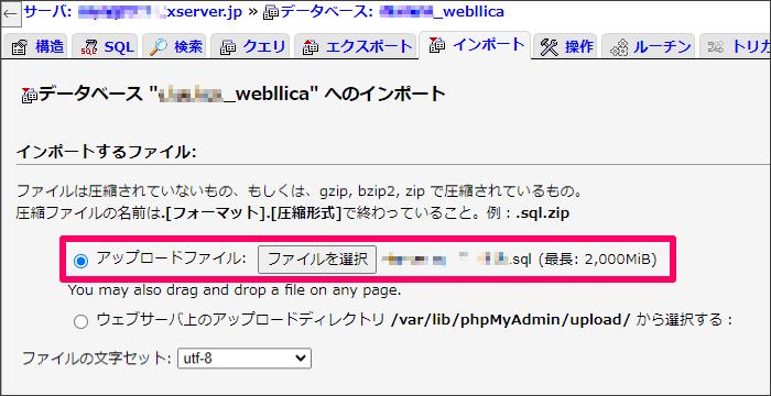 MySQL インポートするファイルの選択