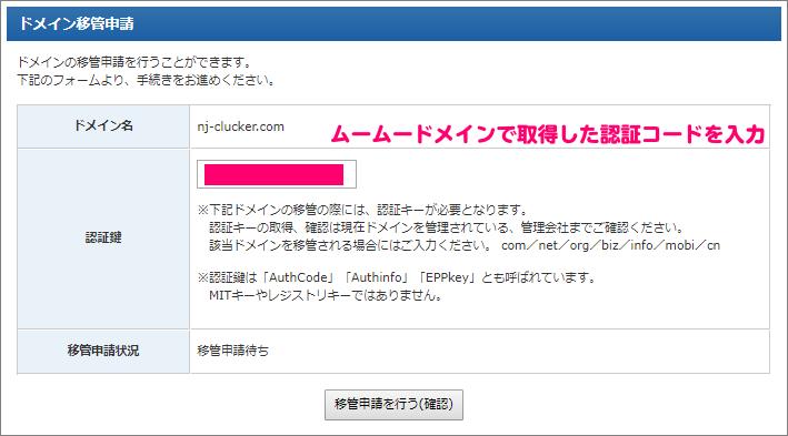 エックサーバーからドメイン移管申請を実施