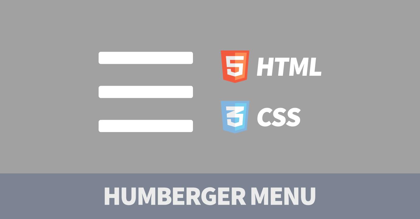 CSSでハンバーガーメニューのアイコンを実装