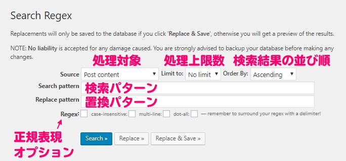 Search Regex 画面項目の説明