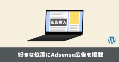 WordPress の投稿内で好きな場所に Adsense 広告を掲載させる方法をショートコードで実装