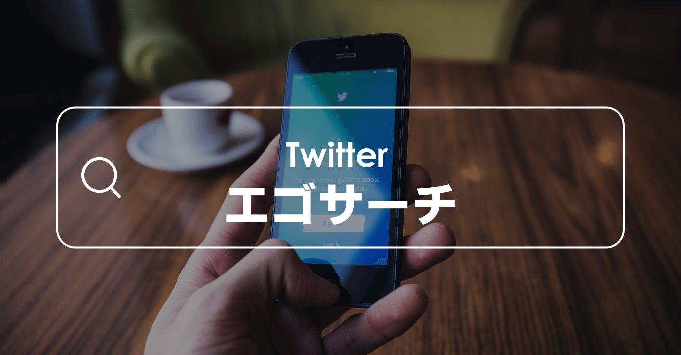 Twitter URL エゴサーチ