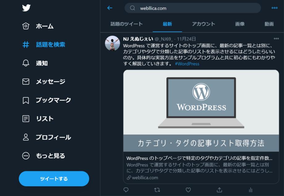 webllica.com で検索