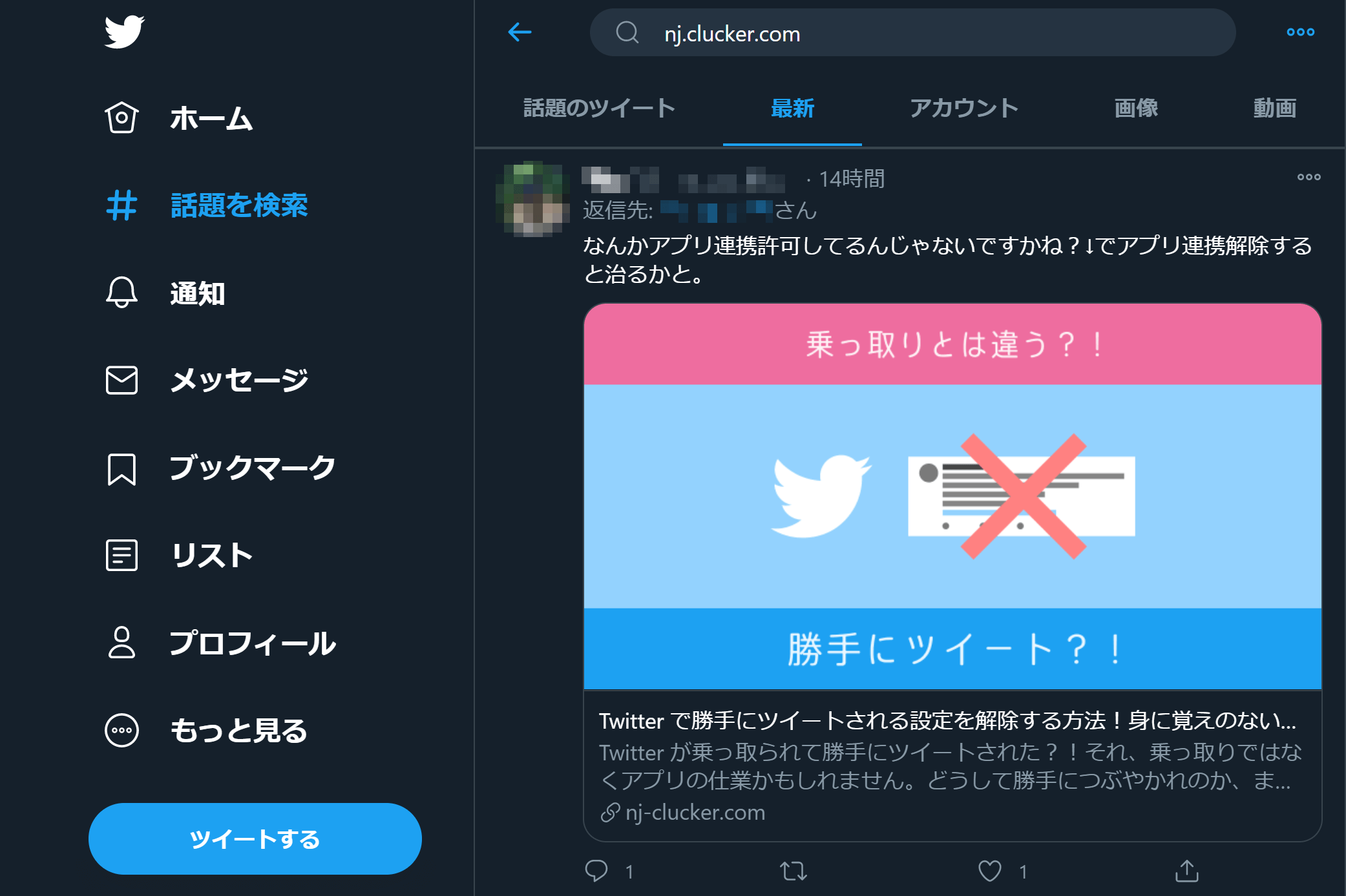 nj.clucker.com で検索