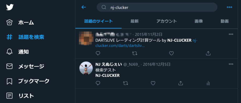 ハイフン付きドメイン nj-clucker.com で検索しても検索結果が得られない