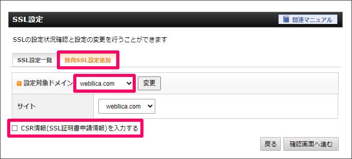 SSL化するドメインを選択
