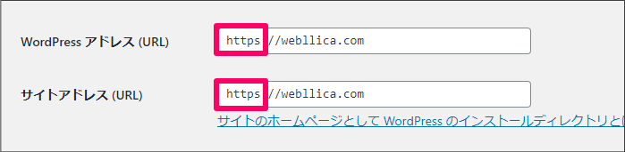 WordPress の URL 設定を https に更新