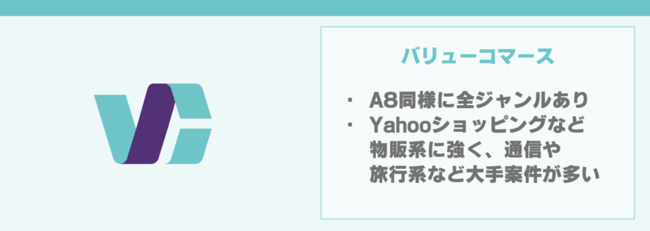 【ASP】Value Commerce