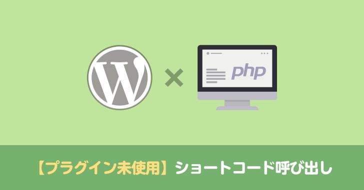 プラグインを使わずWordPress投稿ページでショートコードを利用する方法