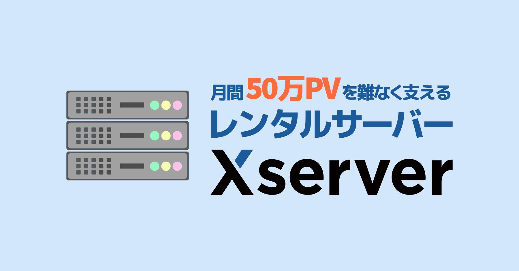 月間50万PVを難なく支えるレンタルサーバー