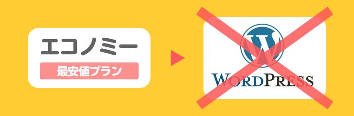 エコノミープランはWordPressが使えない