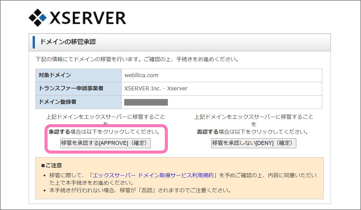 XSERVERでドメイン移管の承認作業