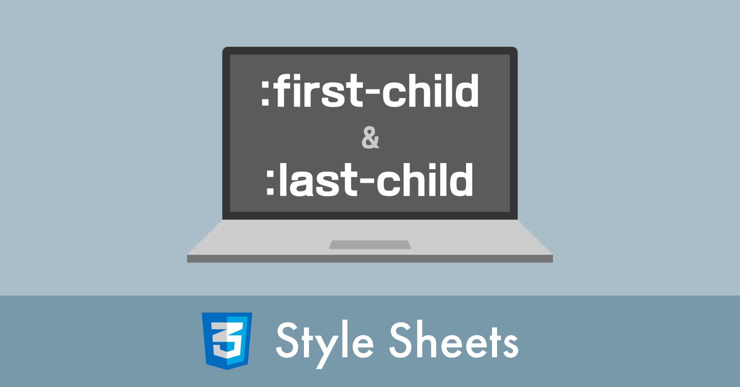 CSS の first-child かつ last-child を表現する方法