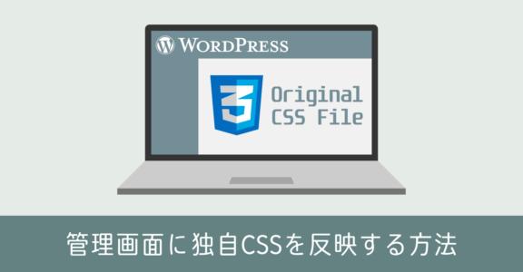 WordPress の管理画面に独自 CSS を適用して文字サイズを大きくする【4Kモニターに対応】