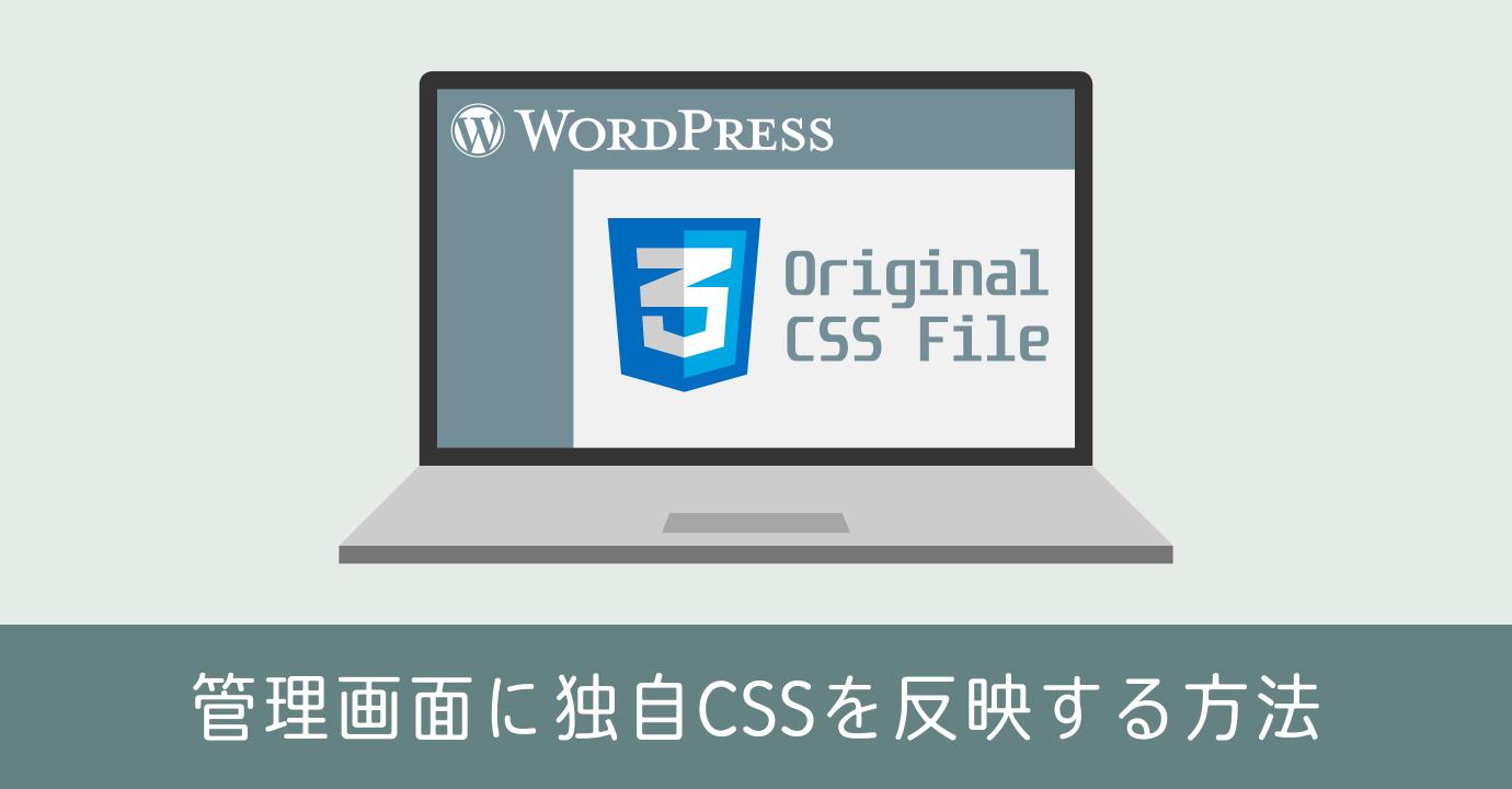 WordPress の管理画面に独自 CSS を適用する方法