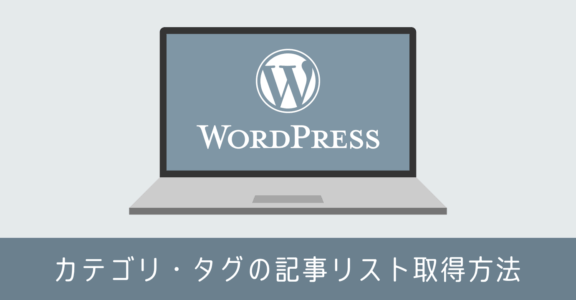 WordPress のトップページで特定のタグやカテゴリの記事を指定件数表示させる方法