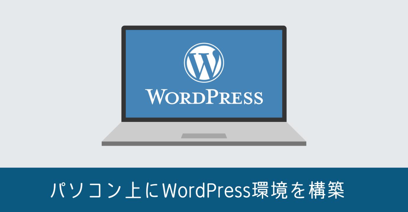 パソコン上にWordPressの環境を構築する方法