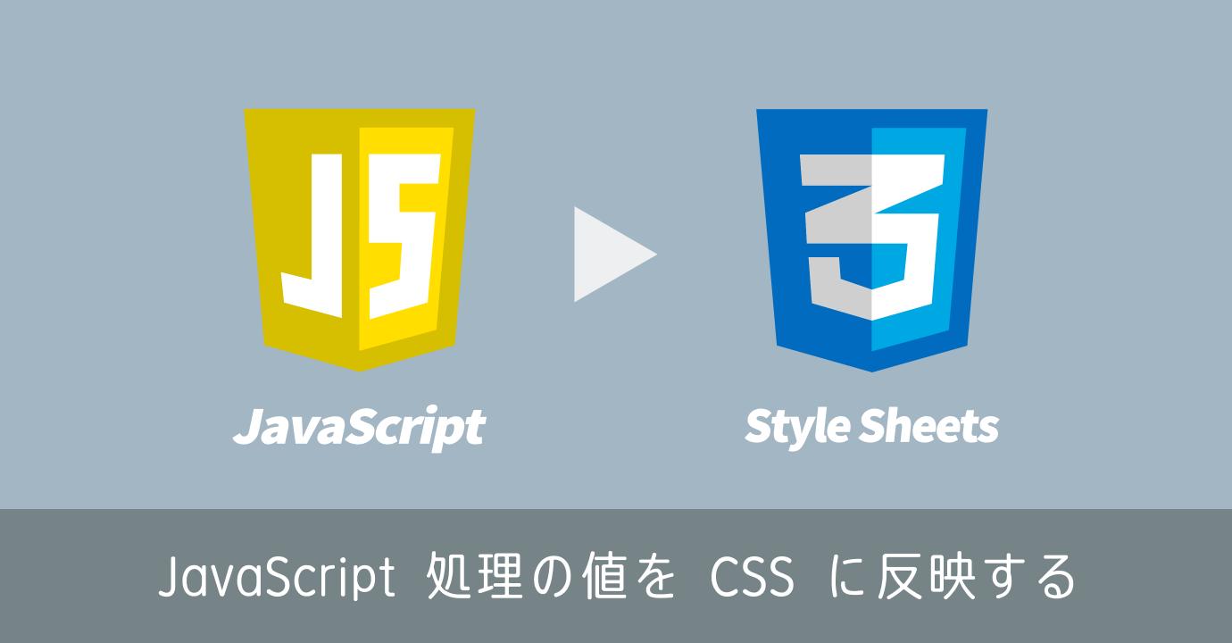 JavaScript で取得した値・計算した結果を CSS に反映する方法
