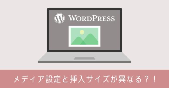 メディア設定の画像サイズと記事挿入時の画像サイズが異なる場合の対処法【WordPress】