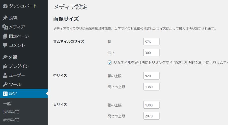 WordPress のメディア設定画面で指定しているサイズ