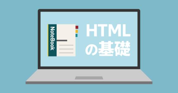 HTML で右下や右上に小さい文字をつけるタグ。CSS は使いません