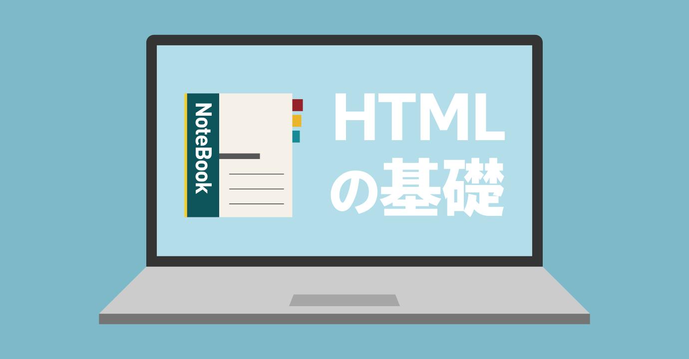 HTML の基礎