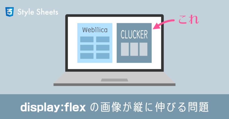 display: flex で横並びにした画像が縦に伸びてしまう問題の対処法