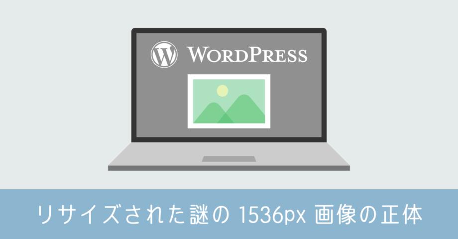 WordPress で勝手にリサイズされた1536pxの画像の正体。どこで設定している?