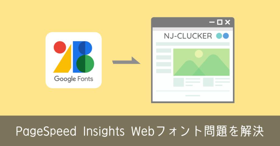 PageSpeed Insights でレンダリングを妨げる Google Fonts 問題を解決する方法