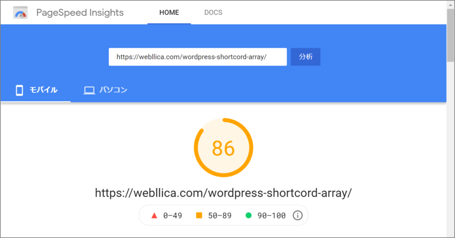 PageSpeed Insights Web フォント対応前スコア