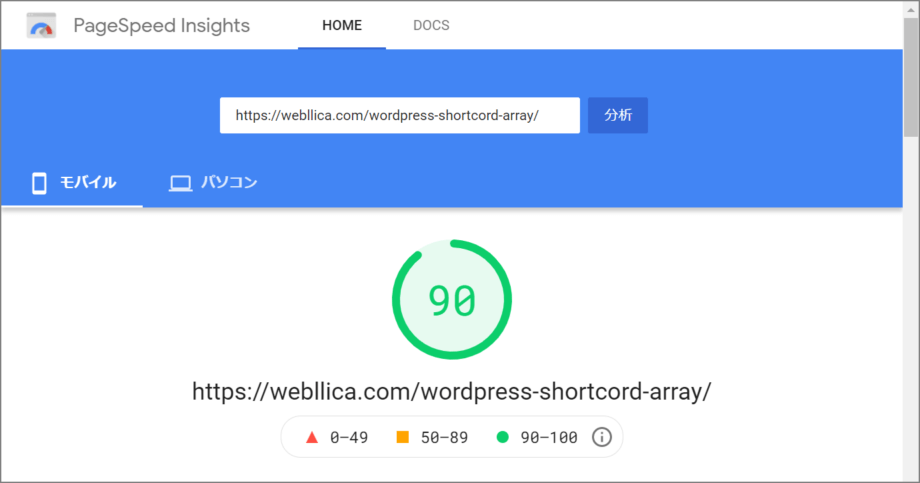 PageSpeed Insights Web フォント対応後スコア