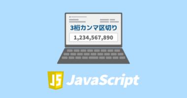 入力した数値を JavaScript で自動的に3桁カンマ区切りにして表示する方法!全角入力を許容する拡張機能も実装!
