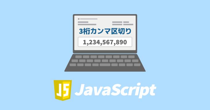 JavaScriptで数値を3桁カンマ区切りにする