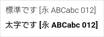 太字が表現できる font-weight の反映例