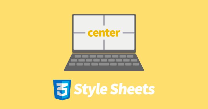 CSSでセンタリングを実装