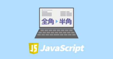 JavaScript で英数字や記号を全角から半角へ変換する方法