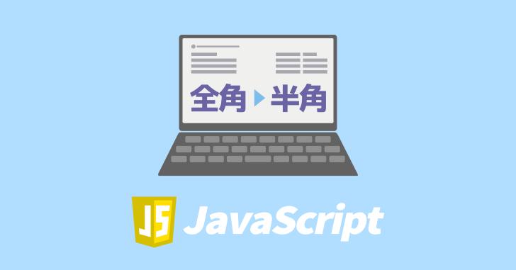 JavaScriptで全角から半角へ文字を変換する