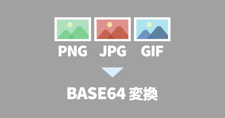 画像のBASE64変換