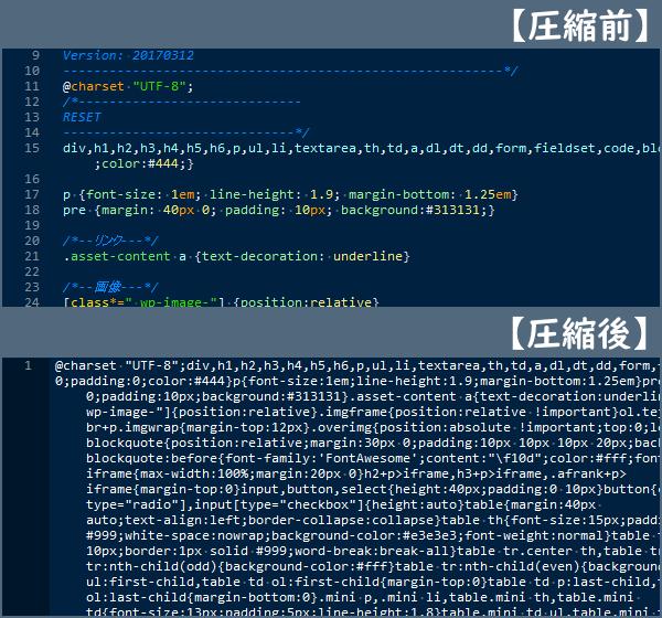 【例】CSSファイルのminify
