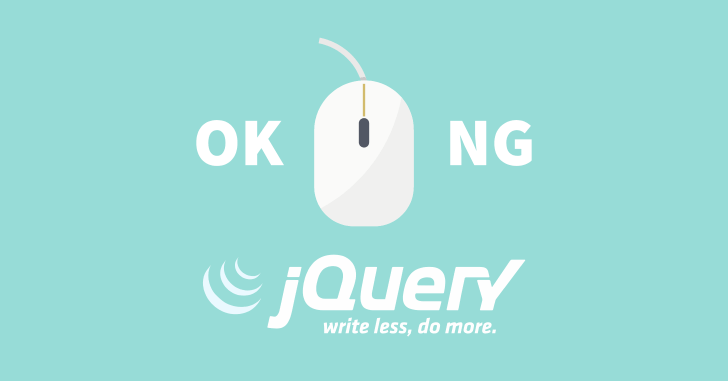jQueryで右クリックを禁止にする