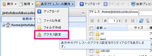 ファイルマネージャー [アクセス設定]